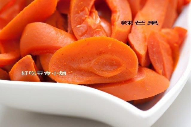 好吃零食小舖~辣芒果 量販包5斤(3000g)…蜜餞