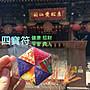 黃大仙靈符 有求必應 四寶符(健康+招財+平安+貴人)香港黃大仙祠親求~每份都過香火~另有三財符