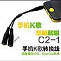 得勝C2-1手機K歌麥克風耳機一分二集成線平板錄音卡拉OK 天籟K歌唱吧酷我K歌專用線