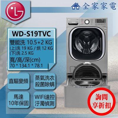 【問享88折起】LG 雙能洗 WD-S19TVC + WT-D250HV / WT-D250HW【全家家電】滾筒洗衣機