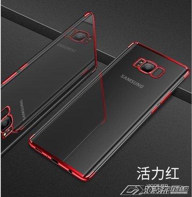 三星s8手機殼note8超薄S8 plus全包透明S9edge保 硅膠防摔軟s7