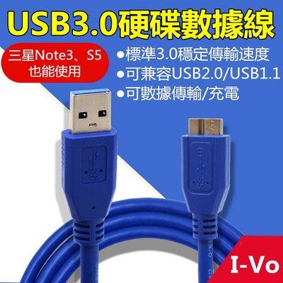 【全館現貨】『附發票』USB3.0 硬...