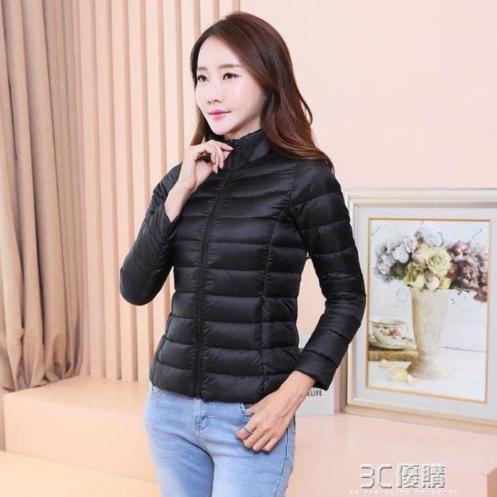 輕薄羽絨服女短款立領韓版時尚修身秋冬大碼輕便女裝外套