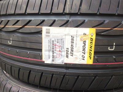 台北永信輪胎~登錄普輪胎 SP01 265/45R21 104W 日本製 四輪含安裝 四輪定位