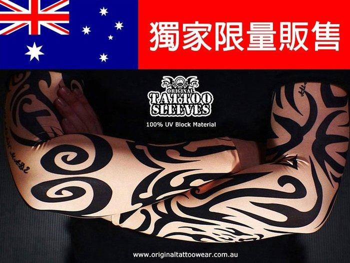 100%澳洲製 澳洲原創刺青袖套 100%防曬版本(左右手可混搭) 太平洋島嶼原住民紋身圖騰 紋身袖套
