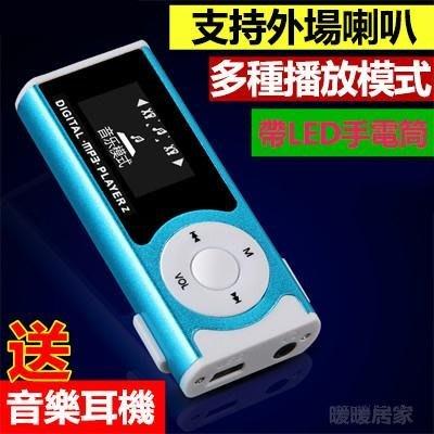 運動跑步學生隨身聽外揚放音樂插卡MP3-只賣一天!!NNJ-1299【暖暖居家】