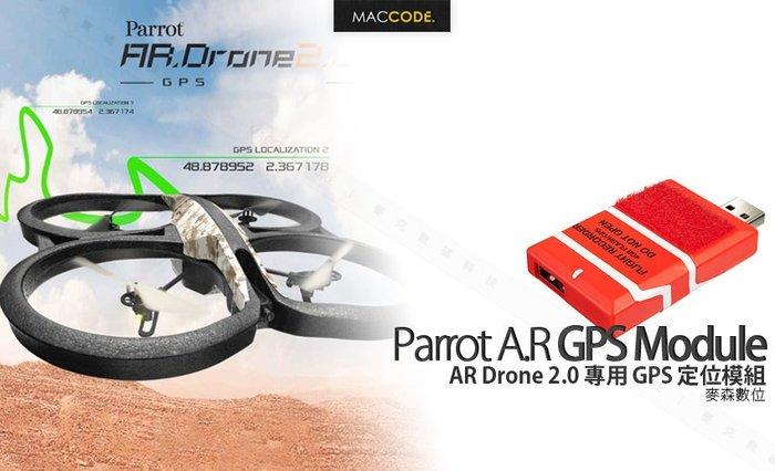 【先創公司貨】Parrot AR Drone 2.0 GPS 模組 新建 自動返航 路線導航 功能 全新現貨 含稅免運