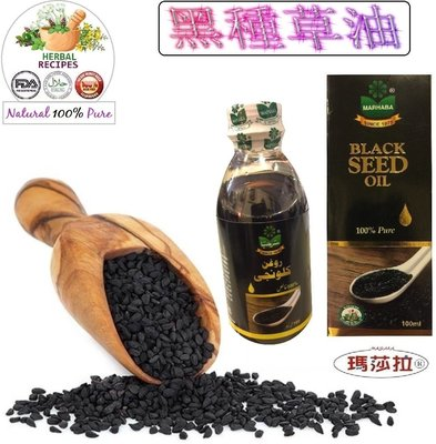 100%天然黑種草油 { Nigella Sativa Oil } 100ml