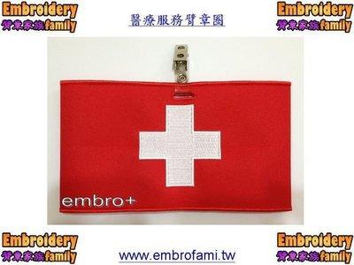 ※embrofami※ 醫療用救護和醫護人員用紅底十字臂章圈/袖圈/環臂臂章 大型活動必備 2個/組