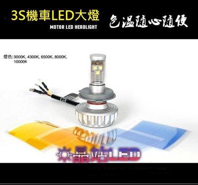 《晶站》 3S LED大燈 無風扇款式 美國CREE 3晶 H1 H4 H7 H8 H11 9006 保固半年 新北市