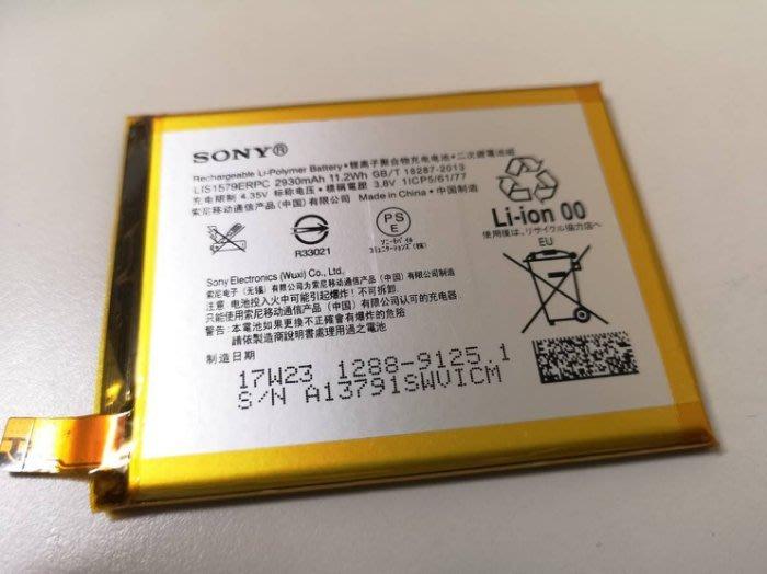 【保固一年】索尼 Sony  Z4 原廠 電池 LIS1579ERPC SONY Z3+ E6553 E6533