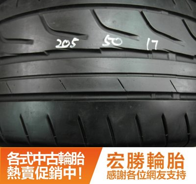 【宏勝輪胎】中古胎 落地胎 維修 保養 底盤 型號:205 50 17 普利司通 RE001 4條 含工7000元