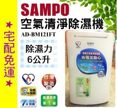 *免運* 聲寶空氣清淨除濕機 AD-BM121FT 台灣製造 除濕力6公升 除濕機 空氣清淨 【皓聲電器】 新北市