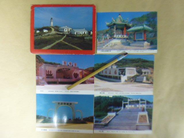 文獻史料館*馬祖明信片.全套共10張.附封套(s801-3)