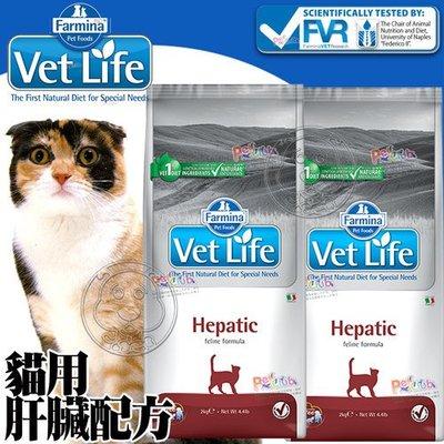 【🐱🐶培菓寵物48H出貨🐰🐹】法米納》獸醫寵愛天然處方系列貓用肝臟配方2kg 特價1220元(自取不打折)