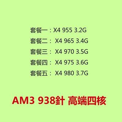 5Cgo【含稅】AMD X4 955 965 970台式機AM3高端四核CPU不鎖倍頻938針579064779263