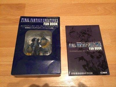 太空戰士巴哈姆特招喚獸Final fantasy creatures Fan book vol 1