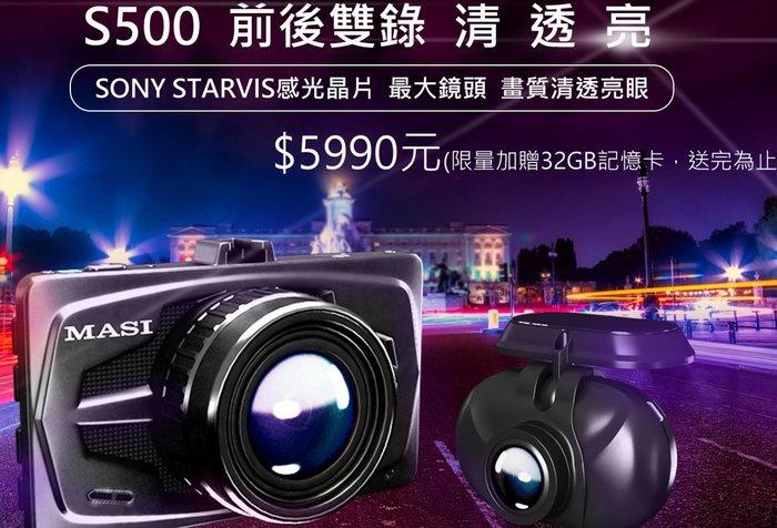 (聊聊議價)(免運送32G) MASI S500 前後雙鏡頭 行車紀錄器 140度廣角