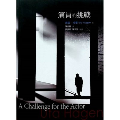 【Ace書店】演員的挑戰 A Challenge for the Actor / 烏塔.哈根 / 書林出版