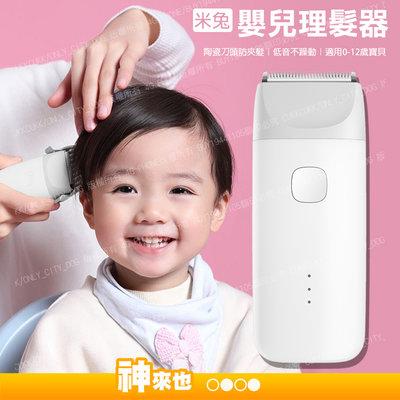 【神來也】 小米 米兔嬰兒理髮器 嬰童理髮器 剪髮器 充電式 陶瓷刀頭 低噪音 IPX7 防水 兒童理髮器 附發票