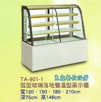 ~~東鑫餐飲設備~~TA-901-1 弧型玻璃落地雙溫型展示櫃 / 雙溫後開式展示櫥 / 營業用雙溫展示櫃