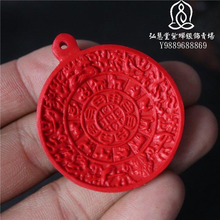 【弘慧堂】 西藏朱砂十相自在九宮牌腰牌吊墜藏式民族風十二生肖九宮八卦牌