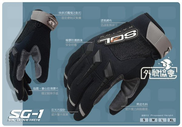 ((( 外貌協會 ))) SOL  四季型透氣手套(SG-1 SG1 ) 防滑.特價525元~可超商取貨~