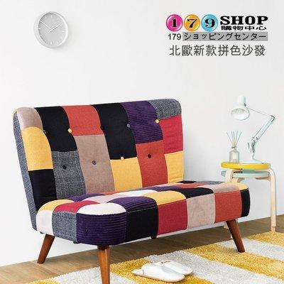 【179購物中心】北歐文創拼色拼布-厚實拼布雙人沙發-兩人座布沙發-破盤價$4500-經典款-缺貨-