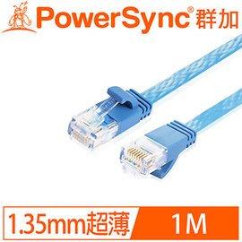 (含稅附發票)PowerSync群加Cat.6超薄網路線1.35mm扁線SRPVC防火綫材-1M藍色(C65B1FL)