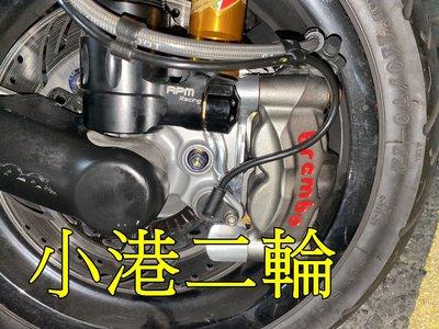 【小港二輪】VESPA SPRINT ABS 輻射卡鉗座 ABS專用 .SPINT S 150.春天.衝刺.輻射卡座
