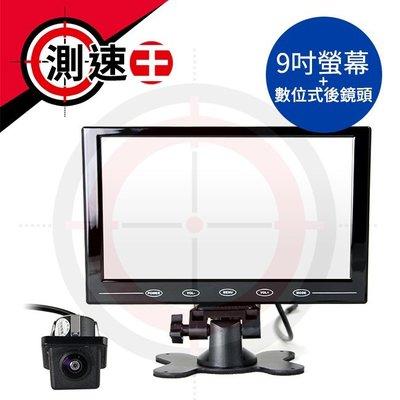 【免運】XC-7412 數位式倒車鏡頭 孔徑21mm + 9吋螢幕顯示器 170度廣角 車用螢幕 XC7412 車用鏡頭