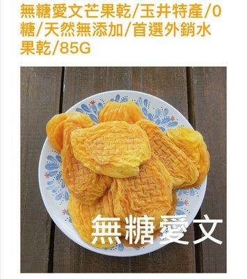 [台灣果乾]春日小鋪無糖芒果乾 (85g)