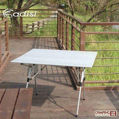 【山野賣客】ADISI 六人輕便鋁捲桌AS16161 (便攜、戶外露營、輕巧、鋁合金材質)