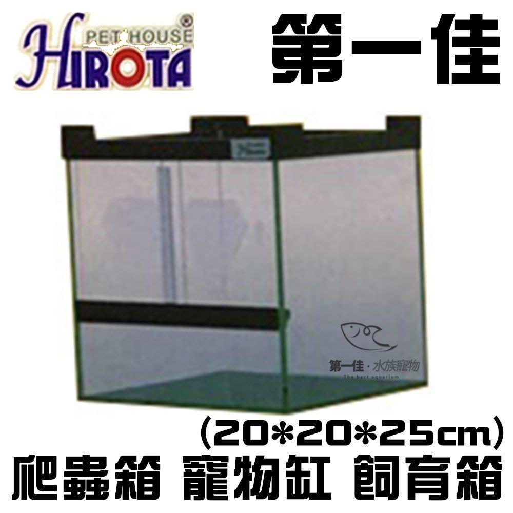 [第一佳 水族寵物]只限自取-台灣HIROTA宣龍〔RP-2025〕爬蟲箱 寵物缸 飼育箱(20*20*25cm)