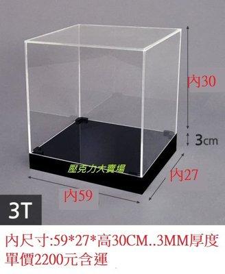 壓克力客製公仔盒