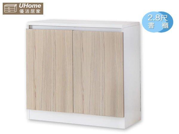【UHO】 艾美爾2.8尺雙門系統書櫃下座~低甲醛  防潮    HO20-614-6