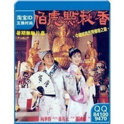 【藍光電影】周星馳 唐伯虎點秋香 Flirting Scholar (1993) 28-033