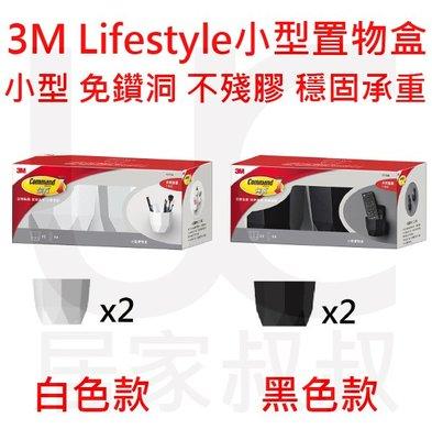 3M 無痕 LIFESTYLE 小型置物盒 兩入裝 黑色 白色 免鑽釘 不殘膠 黏著穩固 自由 簡約 居家叔叔