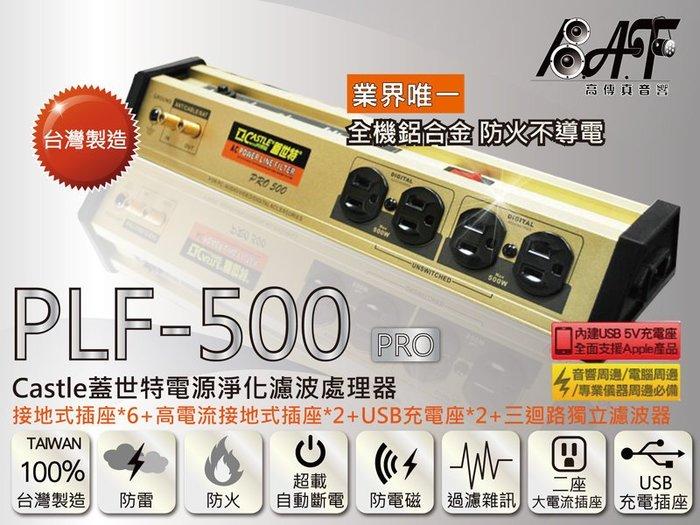 高傳真音響【蓋世特 PLF-500 III 】【全新升級版】電源淨化濾波轉接器-8座3孔【免運】
