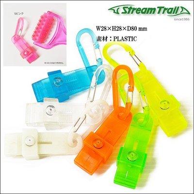 日本Stream Trail 防水包系列專用手套夾/萬用夾 HUNG UP螢光色系