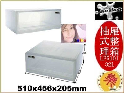 LF-5101/抽屜式整理箱/置物箱/收納箱/玩具箱/LF5101/聯俯/直購價/aeiko樂天生活倉庫
