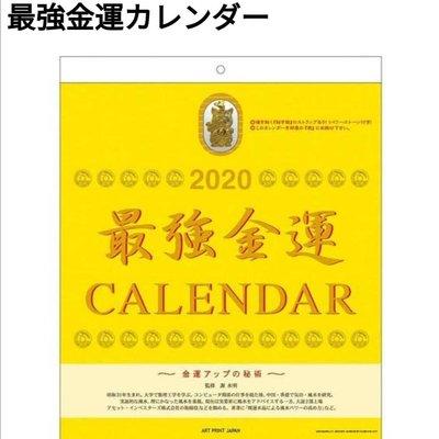 萌貓小店 日本直送-最強金運カレンダー 招財貓掛曆