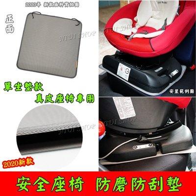 【UIshop】汽車座椅保護墊 防刮墊 防磨墊 止滑墊 安全座椅防刮墊 兒童座椅防磨墊 座椅防刮墊 單坐墊型