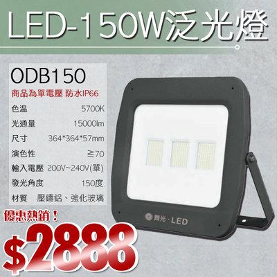 §LED333§(33HODB150)LED-150W白光投射燈 防水IP66 壓鑄鋁 強化玻璃 200-240V單電壓