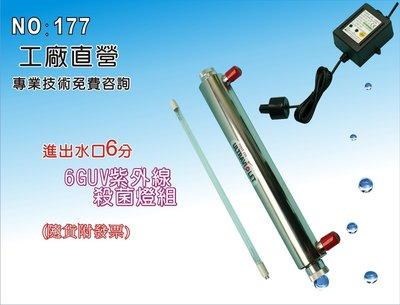 【龍門淨水】6GUV紫外線殺菌燈組 淨水器 小吃餐飲用水 濾水器 生飲水(貨號177)