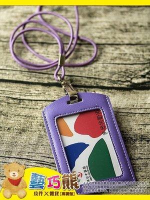 3RN+2R~藝巧熊~真皮證件套+長掛帶圓繩【台灣製素面單面紫色】識別證套車票悠遊卡名片ID CARD CASE門禁卡