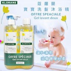 Klorane 蔻蘿蘭 寶寶洗髮沐浴精 500ml*2【24691】