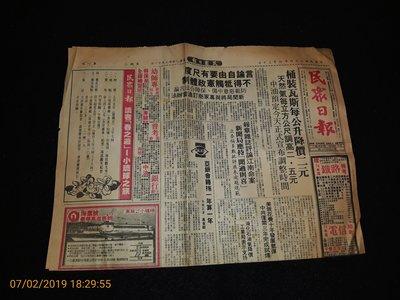 早期報紙《民眾日報 民國74年4月30日》三張十二版 黃啟川指許水德沒魄力 、省議員蘇貞昌、陳萬達、王啟聰、歌廳廣告