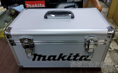 *機械五金批發*全新 牧田 makita DVP180Z 真空泵浦專用鋁工具箱A-59754