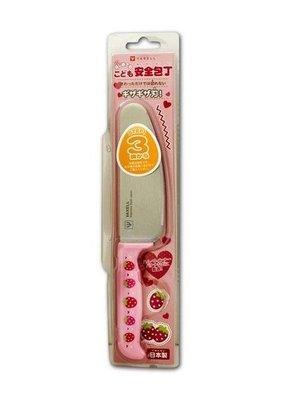 【小糖雜貨舖】日本 兒童用 專用 安全菜刀/水果刀 - 粉色草莓